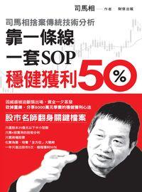 司馬相捨棄傳統技術分析:一條線、一套SOP穩健獲利50%