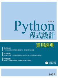 Python 程式設計實用經典