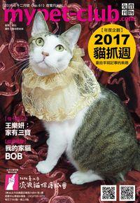 Mypet-club [第61期]:2017貓抓週