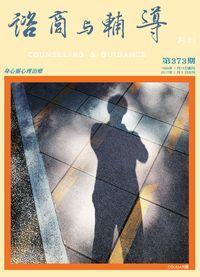 諮商與輔導月刊 [第373期]