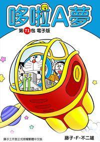 哆啦A夢. 第71包