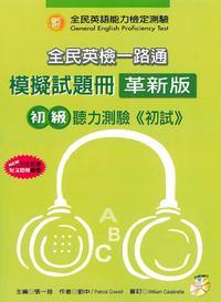 全民英檢一路通初級聽力能力模擬試題冊 [有聲書]