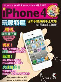 iPhone 4玩家特區:從新手變身高手全攻略.站長加料不加價