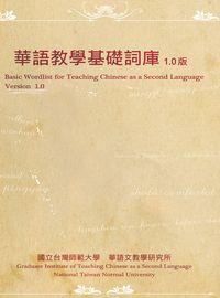 華語教學基礎詞庫1.0版