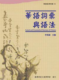 華語詞彙與語法