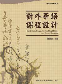 對外華語課程設計