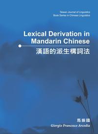 漢語的派生構詞法