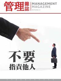管理雜誌 [第511期]:不要指責他人