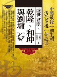 盛世君臣:乾隆、和珅與劉墉