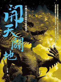 開天闢地:中國古典神話時代及其類型