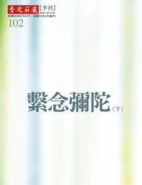 香光莊嚴雜誌 [第102期]:繫念彌陀(下)