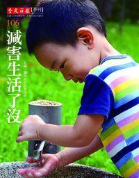 香光莊嚴雜誌 [第106期]:減害生活了沒