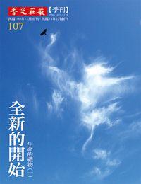 香光莊嚴雜誌 [第107期]:生命的禮物(一) 全新的開始