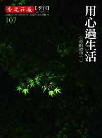 香光莊嚴雜誌 [第107期]:生命的禮物(二) 用心過生活