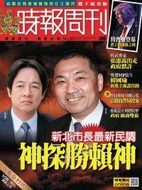 時報周刊 2017/01/20 [第2031期]:新北市長最新民調 神探勝賴神