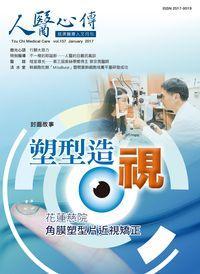人醫心傳:慈濟醫療人文月刊 [第157期]:塑型造視