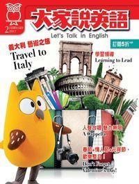 大家說英語 [2017年02月] [有聲書]:Travel to Italy 義大利 藝術之旅