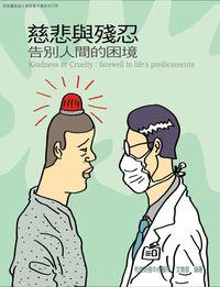 和信醫院病人教育電子書系列. 38, 慈悲與殘忍 告別人間的困境