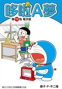 哆啦A夢. 第75包