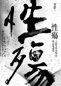 性殤:女社會學家解密中國性趨勢