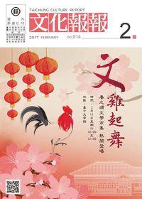 文化報報 [第214期] [2017年02月]:聞雞起舞 春之頌文學市集 熱鬧登場