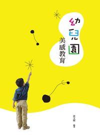 幼兒園美感教育