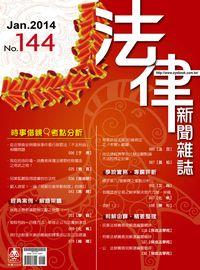 法律新聞雜誌. No.144