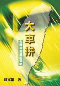 大車拚:臺灣車壇贏的策略