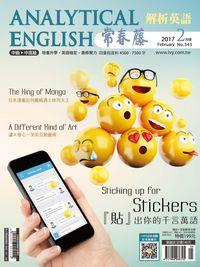 常春藤解析英語雜誌 [第343期] [有聲書]:Sticking us for  Stickers