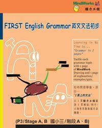 英文文法初步. 國小三/階段A、B