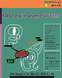 英文文法初步. 國小四/階段C、D