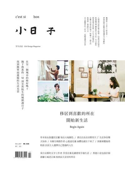 小日子享生活誌 [第58期]:移居到喜歡的所在 開始新生活
