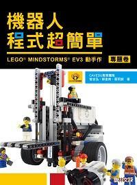機器人程式超簡單:LEGO® MINDSTORMS® EV3動手作, 專題卷