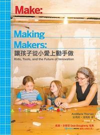 Making Makers:讓小孩從小愛上動手做