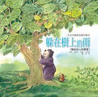 躲在樹上的雨:幫助別人的學習