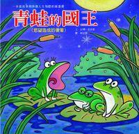 青蛙的國王:慾望造成的後果