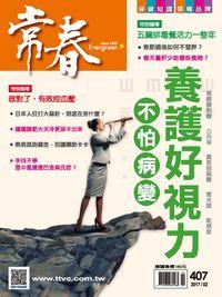 常春月刊 [第407期]:養護好視力不怕病變