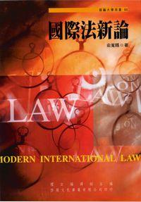 國際法新論