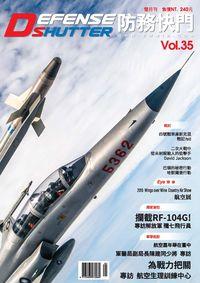 防務快門 [第35期]:攔截RF-104G!專訪解放軍 殲七飛行員