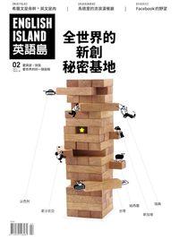 英語島 [ISSUE 39]:全世界的新創秘密基地