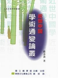 近世中國學術通變論叢