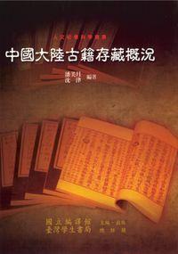 中國大陸古籍存藏概況