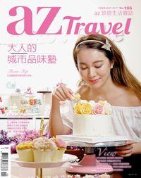 AZ旅遊生活 [第166期]:大人的城市品味塾