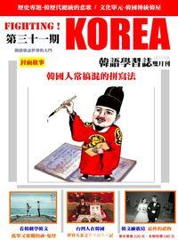 Fighting!KOREA 韓語學習誌 [第31期] [有聲書]:韓國人常搞混的拼寫法