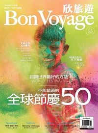 Bon Voyage欣旅遊 [第53期]:不能錯過的全球節慶50