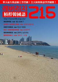 槓桿韓國語學習週刊 2017/02/08 [第215期] [有聲書]:韓綜學韓語  #217  超人回來了