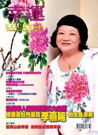 幸運 [第81期]:旅美華人畫家師承三大名師 繪畫是牡丹皇后李燕睎的生命源泉
