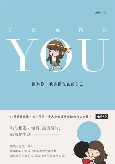Thank you:因為你, 我喜歡現在的自己