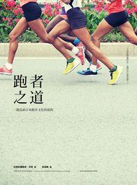 跑者之道:一趟追索日本跑步文化的旅程
