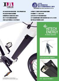 工業材料 [第362期]:電化學儲能系統技術專題 高分子流變與精密加工應用